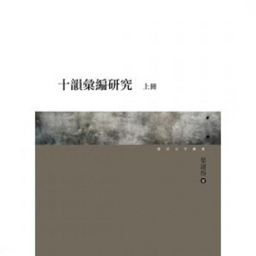 十韻彙編研究(上、下)