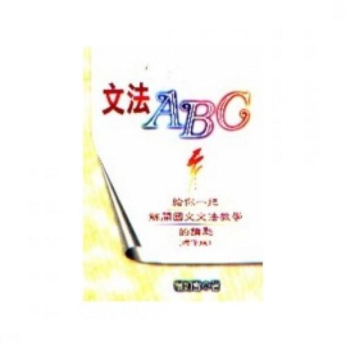 文法ABC:給你一把解開國文文法的鑰匙(增修版)
