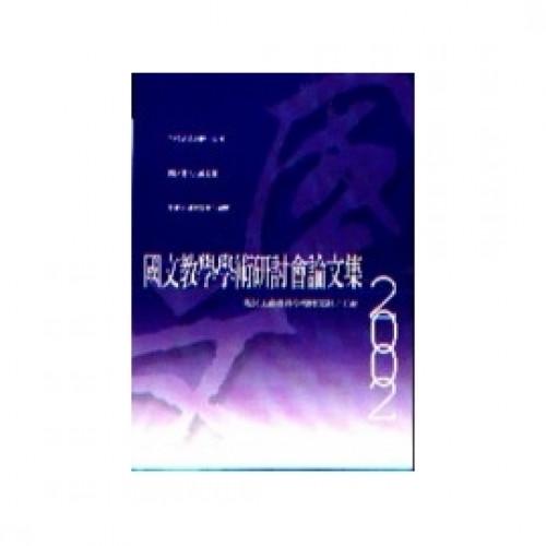國文教學學術研討會論文集2002