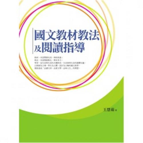 國文教材教法及閱讀指導