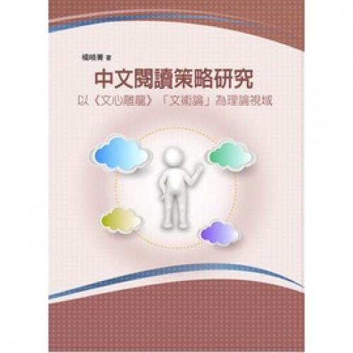 中文閱讀策略研究──以《文心雕龍》「文術論」為理論視域