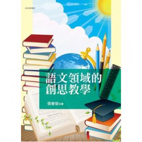 語文領域的創思教學