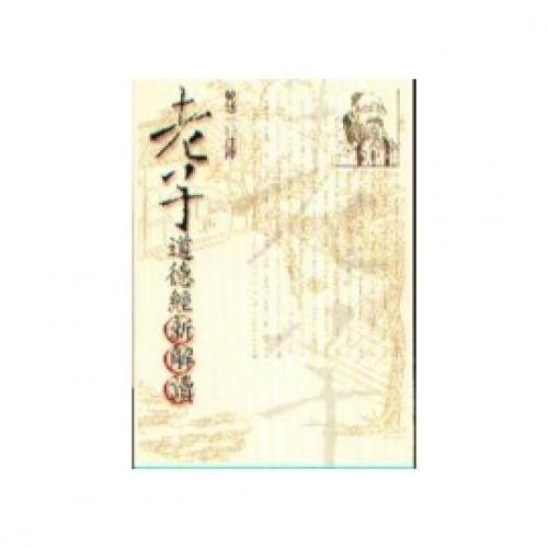 遇見天籟:國語文創新教學設計