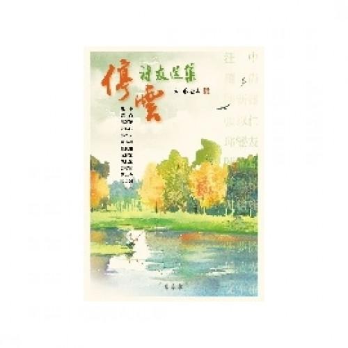 震來虩虩:學院詩人群年度詩集2002~2003