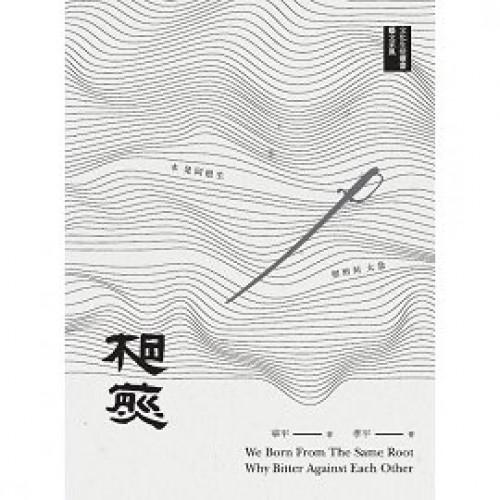 默默守護著你──疼惜臺灣半世紀的劉一峰神父