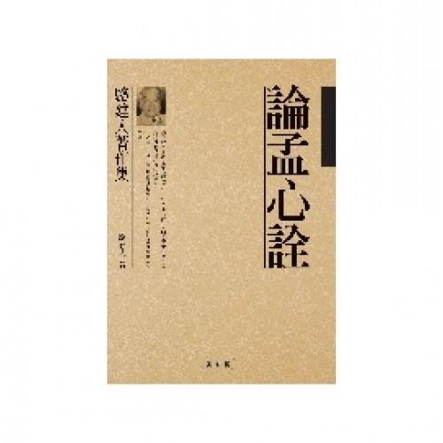 蔣凡學術論文集(上集)
