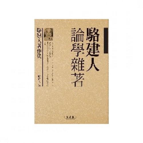 蔣凡學術論文集(下集)