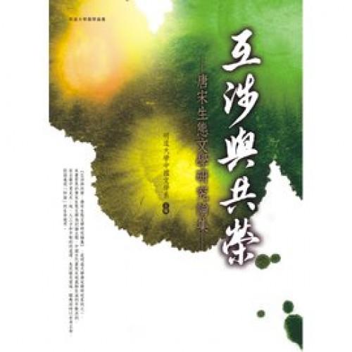 單周堯教授七秩壽慶論文集