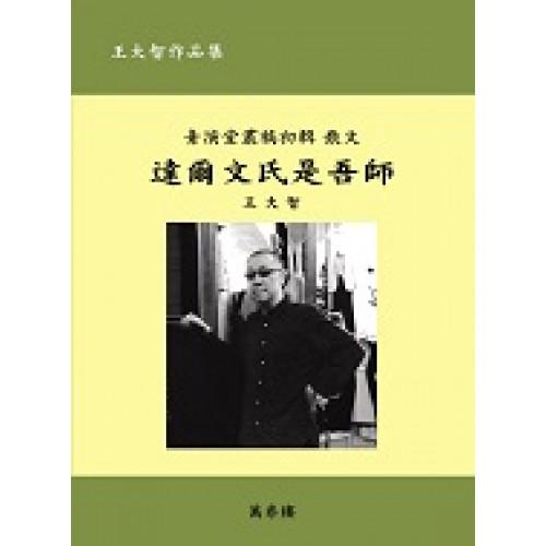 王向遠教授學術論文選集(全十卷)