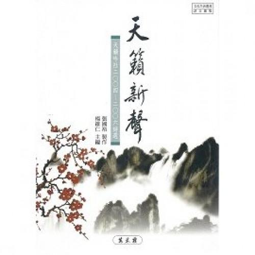 中國哲學理解、詮釋與分判之研究