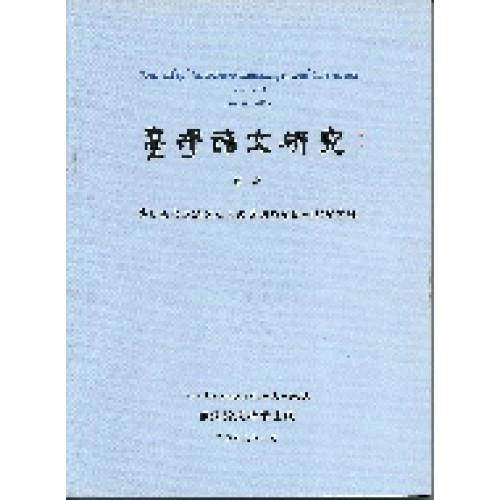 《楞嚴經》原文暨白話語譯之研究(全彩版)+《楞嚴經》圖表暨註解之研究