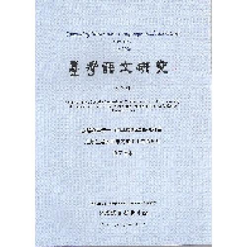《楞嚴經》白話語譯詳解(無經文版)