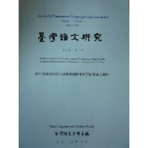 《持世經》兩種譯本對照之研究(全彩版)