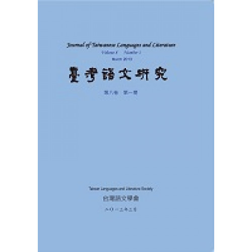 Discourse Analysis in Chinese Comp《篇章結構學》