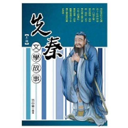台灣語文研究第八卷第二期