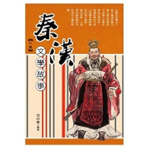 台灣語文研究第九卷第二期