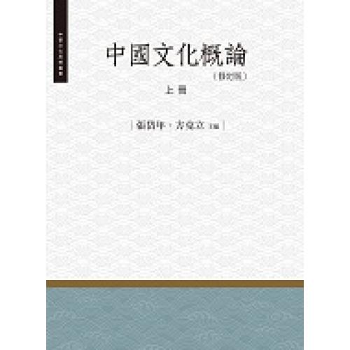 中國文化概論(修訂版)上冊