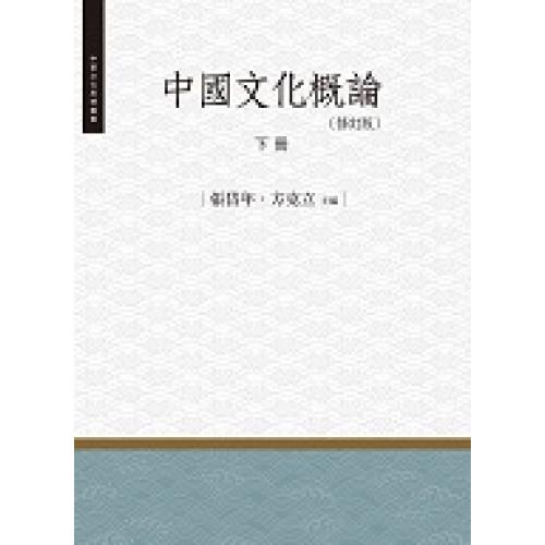 中國文化概論(修訂版)下冊