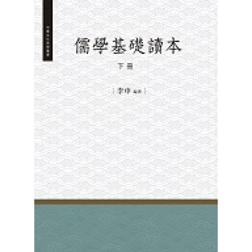 儒學基礎讀本下冊