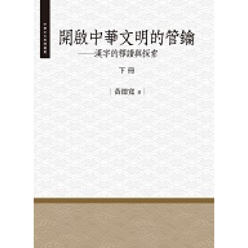開啟中華文明的管鑰下冊