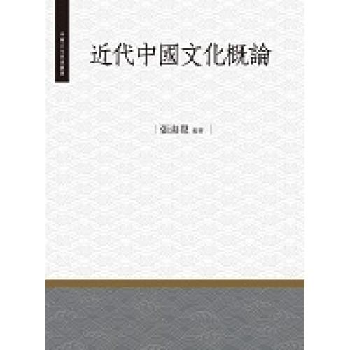 近代中國文化概論