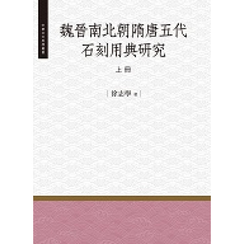 魏晉南北朝隋唐五代石刻用典研究上冊