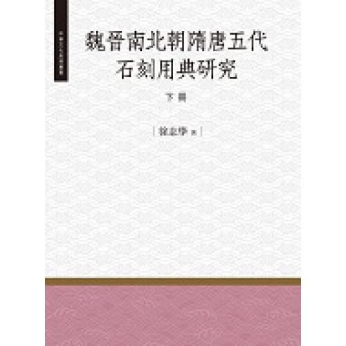 魏晉南北朝隋唐五代石刻用典研究下冊