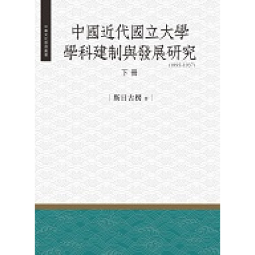 中國近代國立大學學科建制與發展研究(1895-1937)下冊