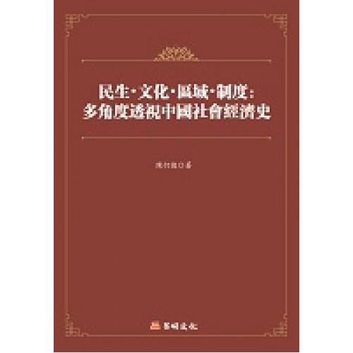民生.文化.區域.制度:多角度透視中國社會經濟史