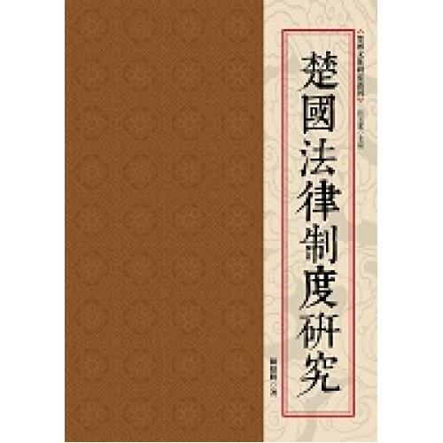 楚國法律制度研究