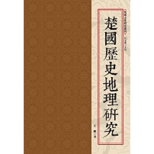 楚國歷史地理研究