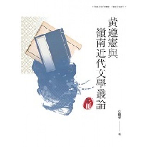 黃遵憲與嶺南近代文學叢論上冊