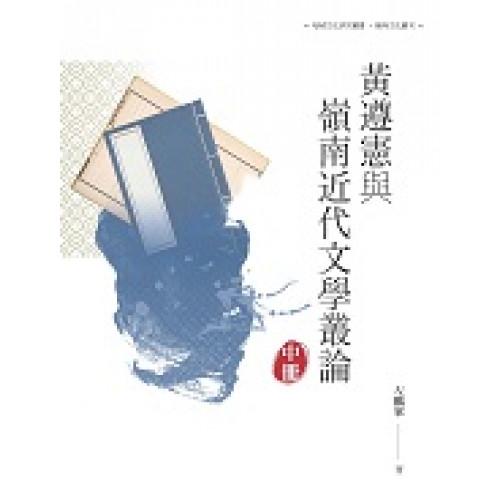黃遵憲與嶺南近代文學叢論中冊