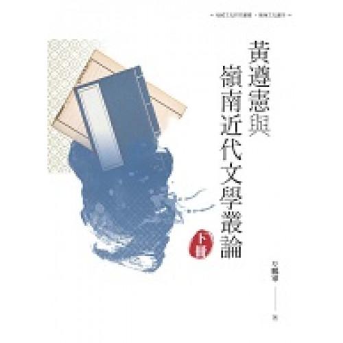 黃遵憲與嶺南近代文學叢論下冊