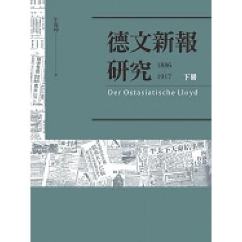 《德文新報》研究(1886-1917)下冊