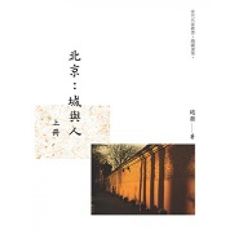 北京:城與人上冊