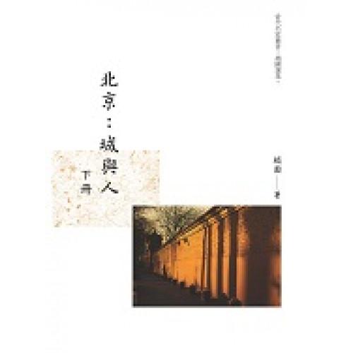 北京:城與人下冊