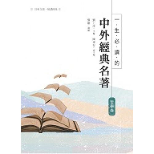 一生必讀的中外經典名著.哲學卷