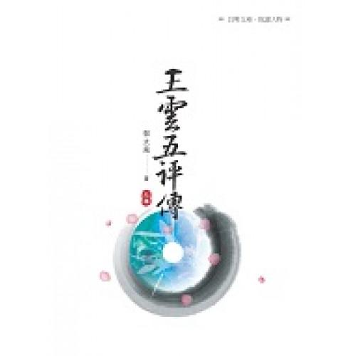 王雲五評傳上冊