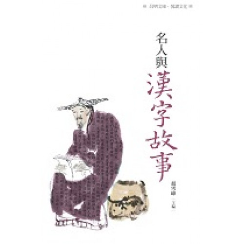 名人與漢字故事