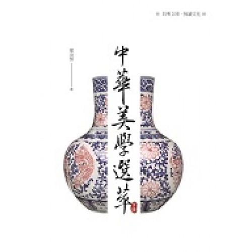 中華美學選萃下冊