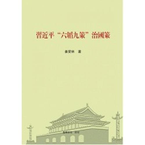 """習近平""""六韜九策""""治國策"""