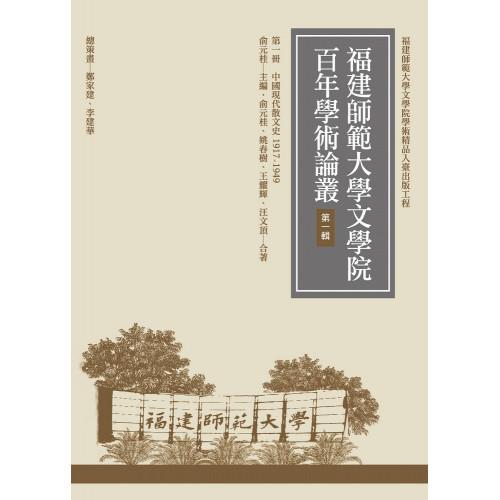 中國現代散文史(1917-1949)