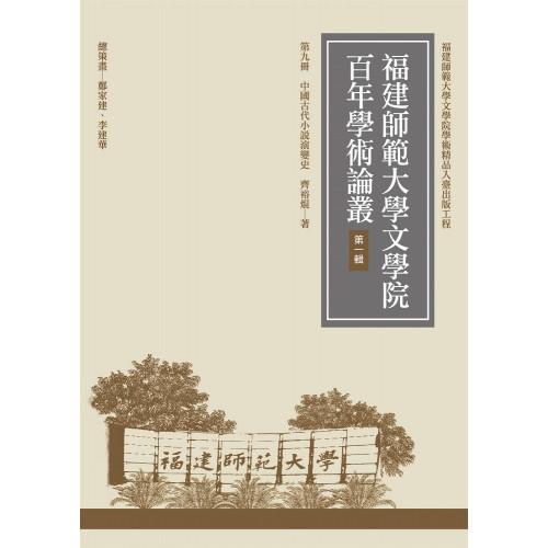 中國古代小說演變史