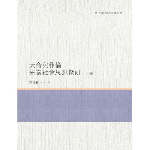 天命與彝倫-先秦社會思想探研  下冊