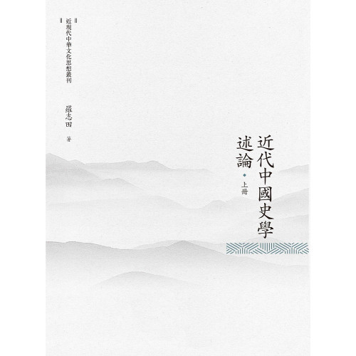 近代中國史學述論  上冊