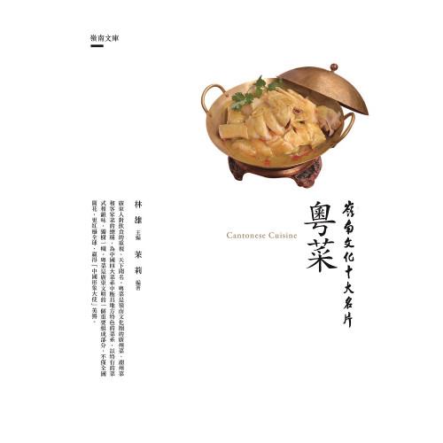 嶺南文化十大名片:粵菜