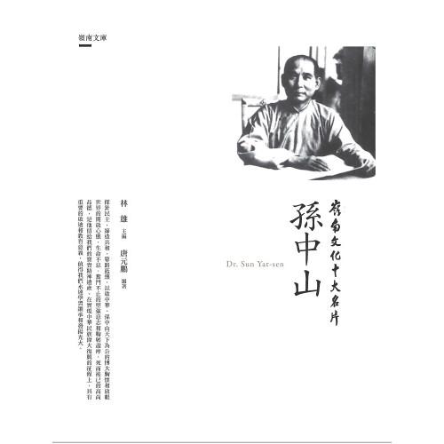 嶺南文化十大名片:孫中山