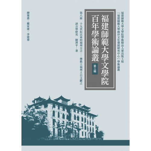 十九世紀以來的福州方言──傳教士福州土白文獻之語言學研究
