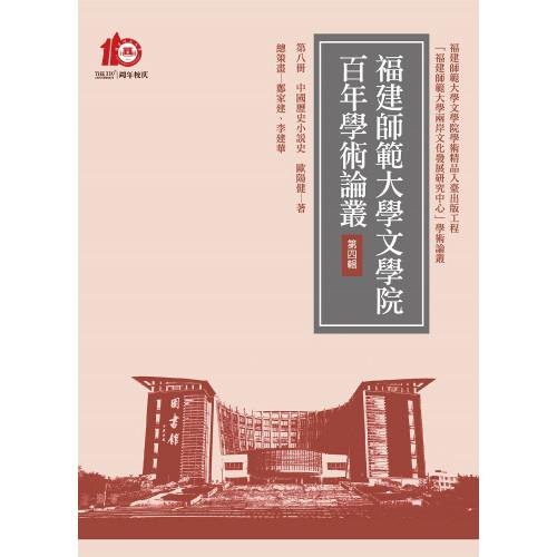 中國歷史小說史